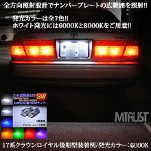 ノア ヴォクシー 70系 ナンバー灯、ライセンスランプに最適!!