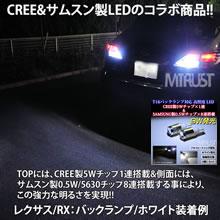 ワゴンR MH34S のバックランプに最適!!