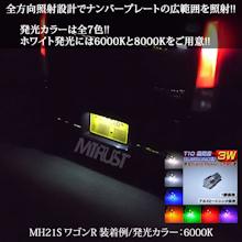 ワゴンR MH34S のナンバー灯、ライセンスランプに最適!!