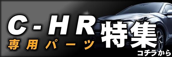 C-HR特集はコチラから