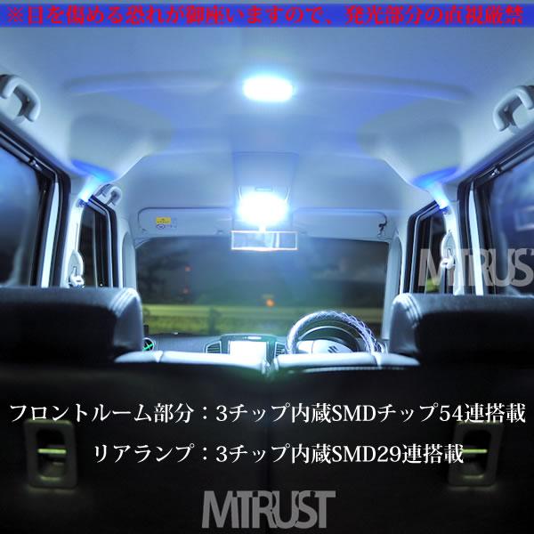 車種専用 LED MK32S型 スペーシア & スペーシアカスタム専用 ルームランプセット◎3チップ内蔵SMDが83連搭載で合計249連◎ホワイト発光◎【エムトラ】