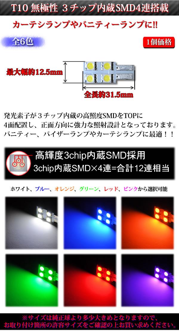 T10 LED 平型無極性仕様3チップ内蔵SMD4連搭載◎発光カラーはホワイト・ブルー・オレンジ・グリーン・レッド・ピンクから選択可◎バニティーミラーランプ、バイザーミラーランプ、ルームランプ、ドアランプなどに◎1個価格◎【エムトラ】