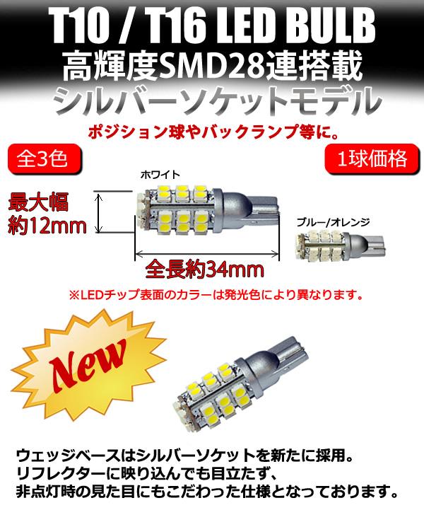 T10 LED タワー型SMD28連搭載◎発光カラーはホワイト・ブルー・オレンジから選択可◎ポジションランプ・ナンバー灯・ルームランプ・ドアランプ等に◎1個価格◎【エムトラ】